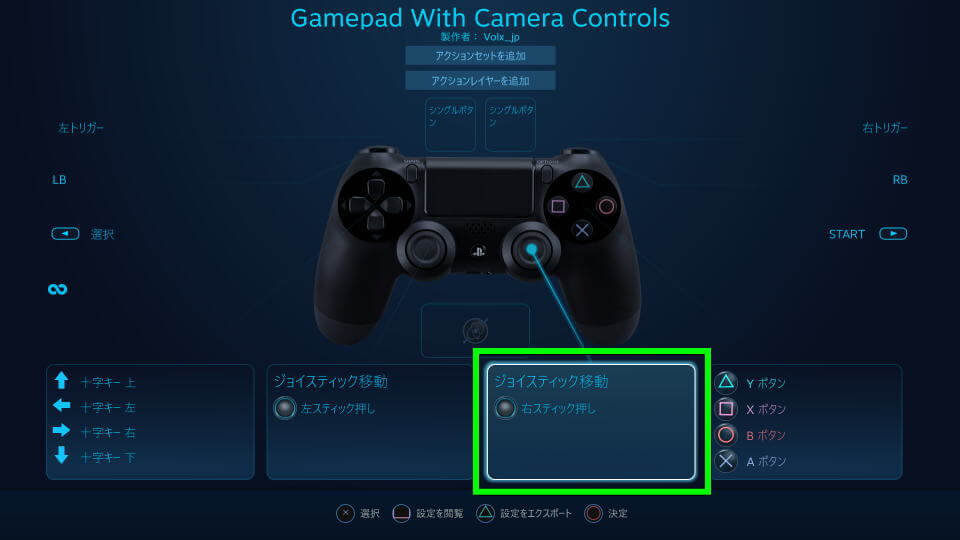 fall-guys-controller-setting-steam-2