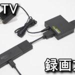 fire-tv-rokuga-hdcp-150x150