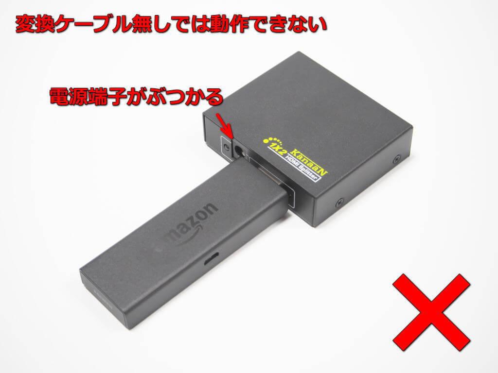 fire-tv-rokuga-hdcp-unlock-1-1