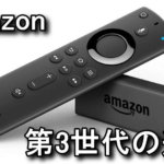 fire-tv-stick-3rd-2nd-tigai-150x150