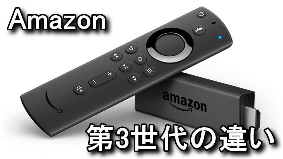 fire-tv-stick-3rd-2nd-tigai