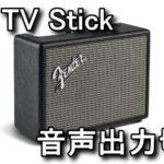 fire-tv-stick-bluetooth-speaker-150x150