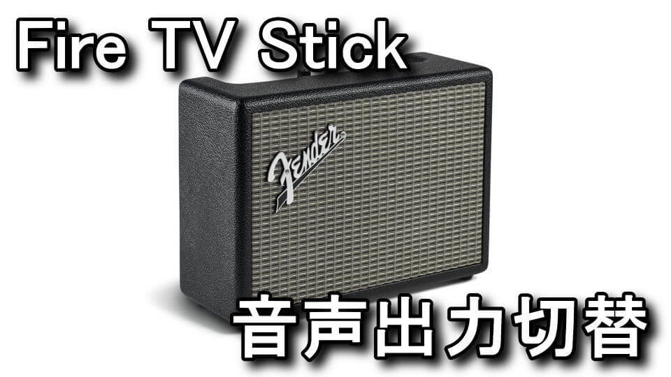 fire-tv-stick-bluetooth-speaker
