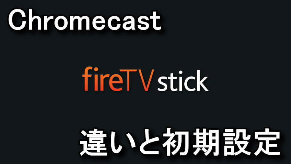 fire-tv-stick-chromecast-tigai