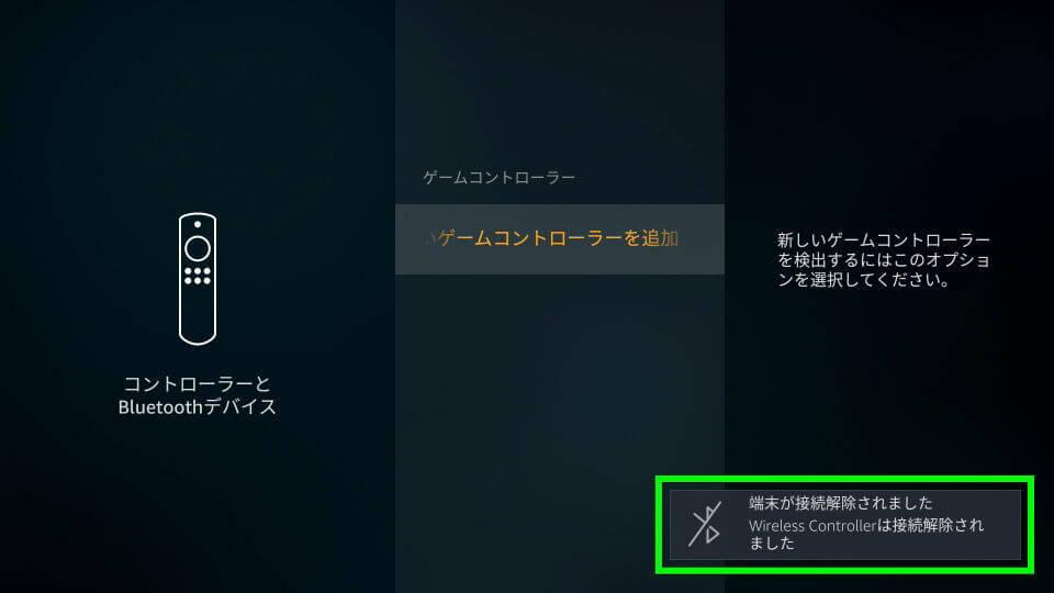 fire-tv-stick-dualshock-4-disconnect-3