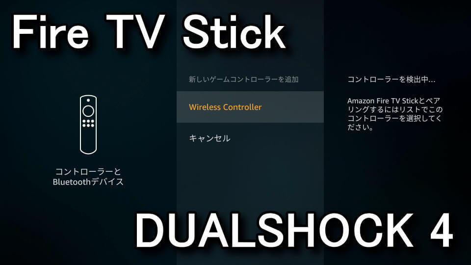 fire-tv-stick-dualshock-4