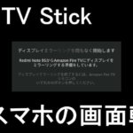 fire-tv-stick-smartphone-mirroring-150x150
