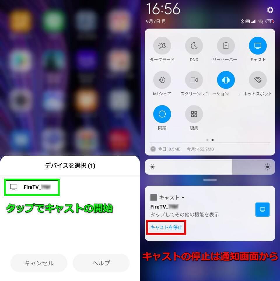fire-tv-stick-smartphone-mirroring-sumaho-2