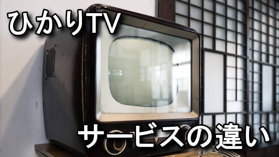 flets-tv-hikari-tv-tigai