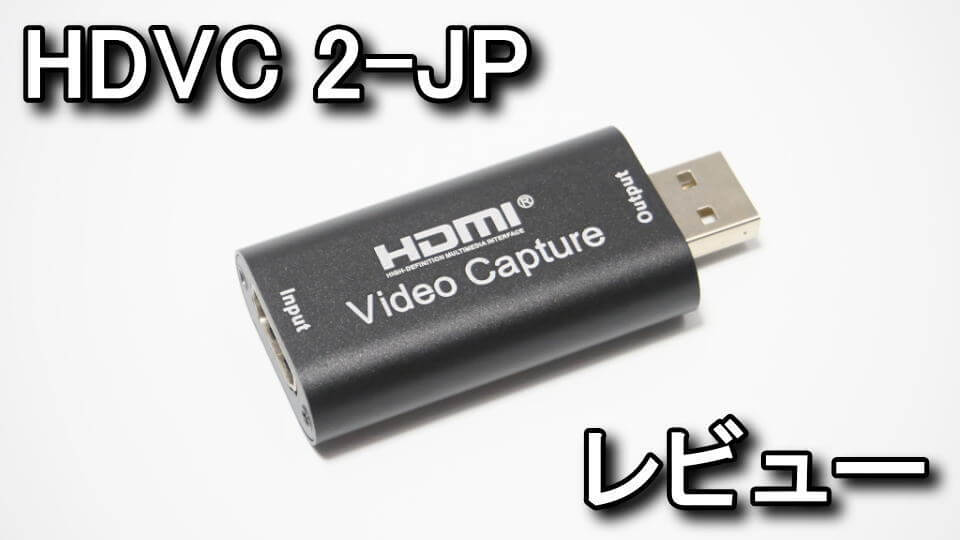 hdvc-2-jp-hdmi-capture-obs-review