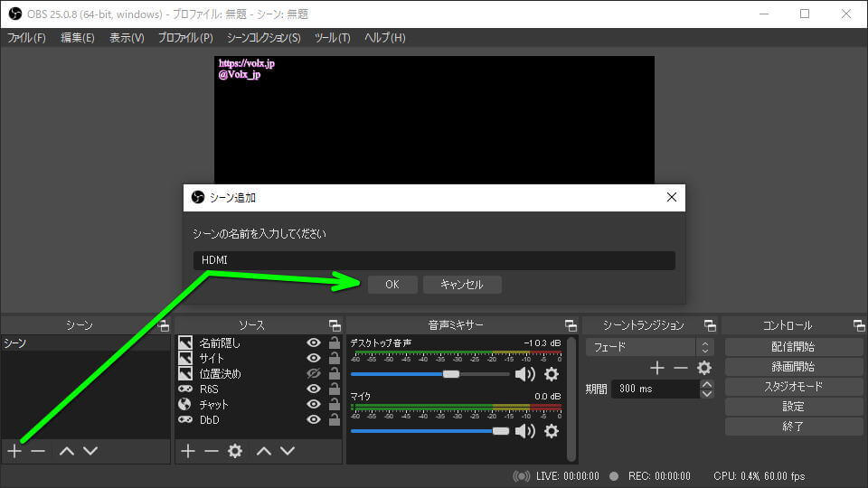 hdvc-2-jp-obs-setting-1