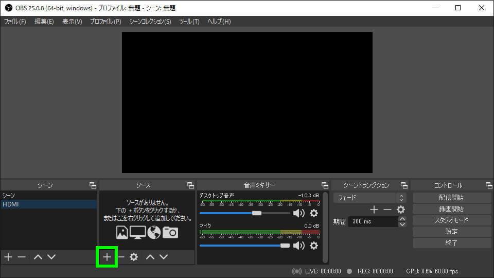 hdvc-2-jp-obs-setting-2