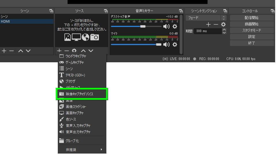 hdvc-2-jp-obs-setting-3