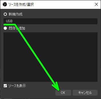 hdvc-2-jp-obs-setting-4
