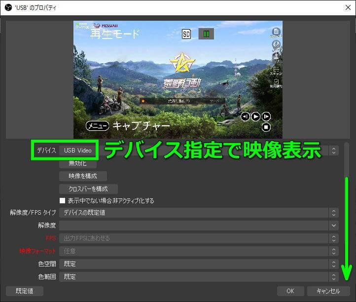 hdvc-2-jp-obs-setting-5