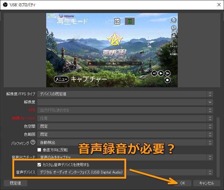 hdvc-2-jp-obs-setting-6