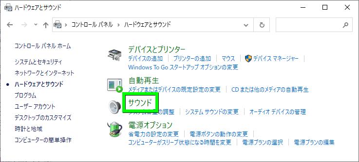 hdvc-2-jp-sound-setting-1
