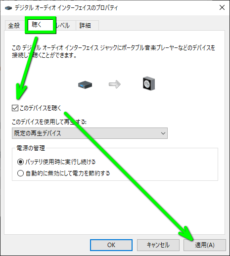 hdvc-2-jp-sound-setting-3