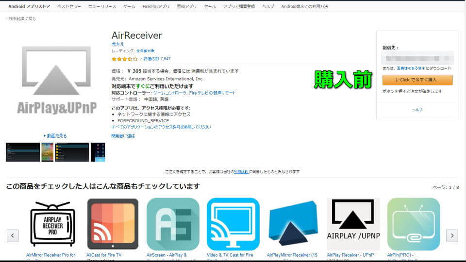 iphone-airreceiver-buy-pc-1