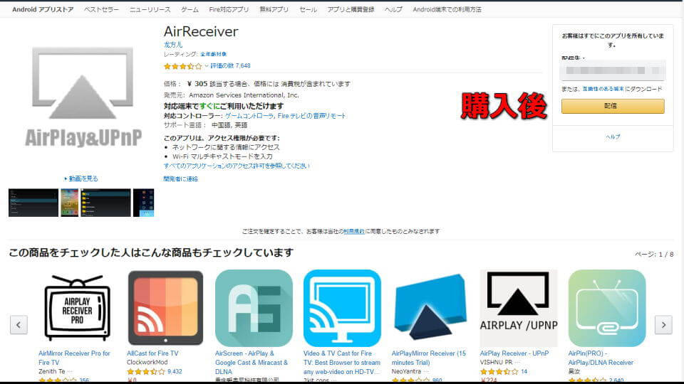 iphone-airreceiver-buy-pc-2