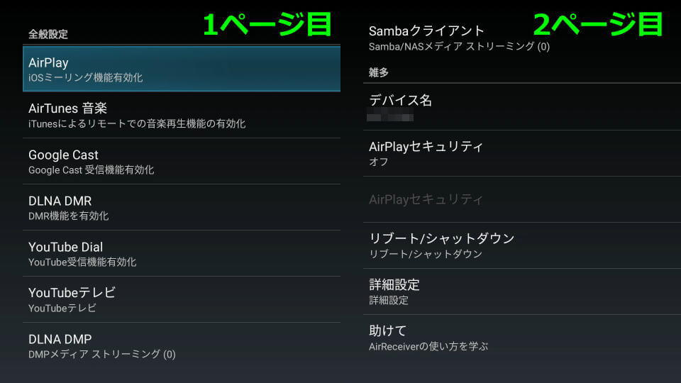 iphone-airreceiver-setting
