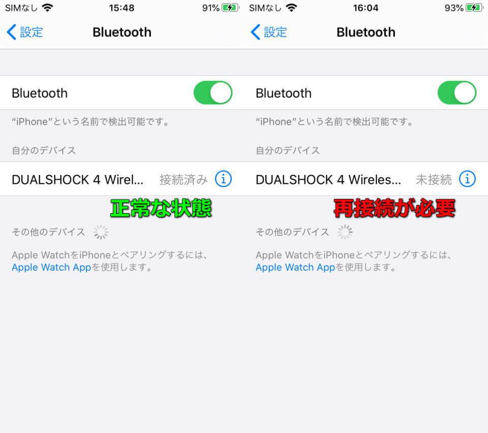iphone-dualshock-4-setting-3
