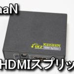 kn39750ljp-kanaan-hdmi-splitter-review-150x150