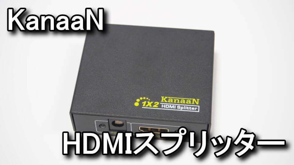 kn39750ljp-kanaan-hdmi-splitter-review