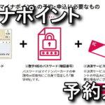mynumbercard-point-yoyaku-150x150