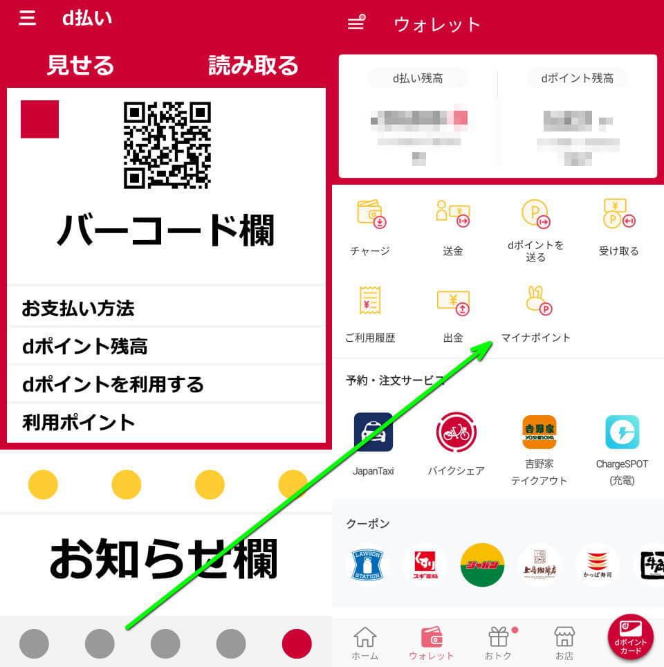 mynumbercard-point-yoyaku-check