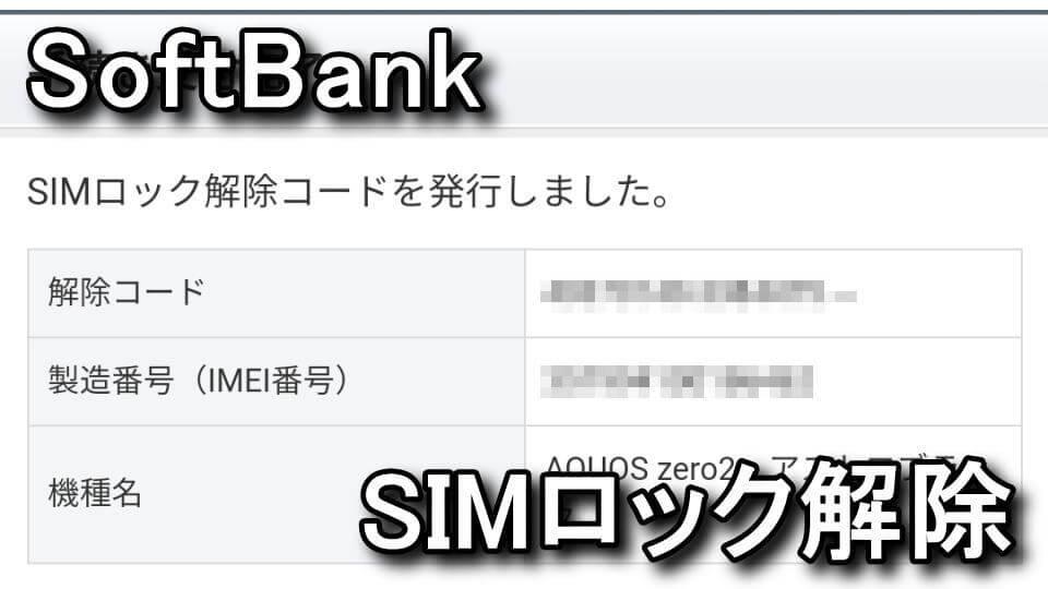 softbank-sim-unrock-7