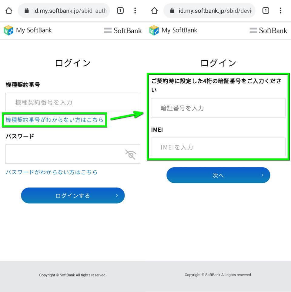 softbank-sim-unrock-keiyaku-bangou-1