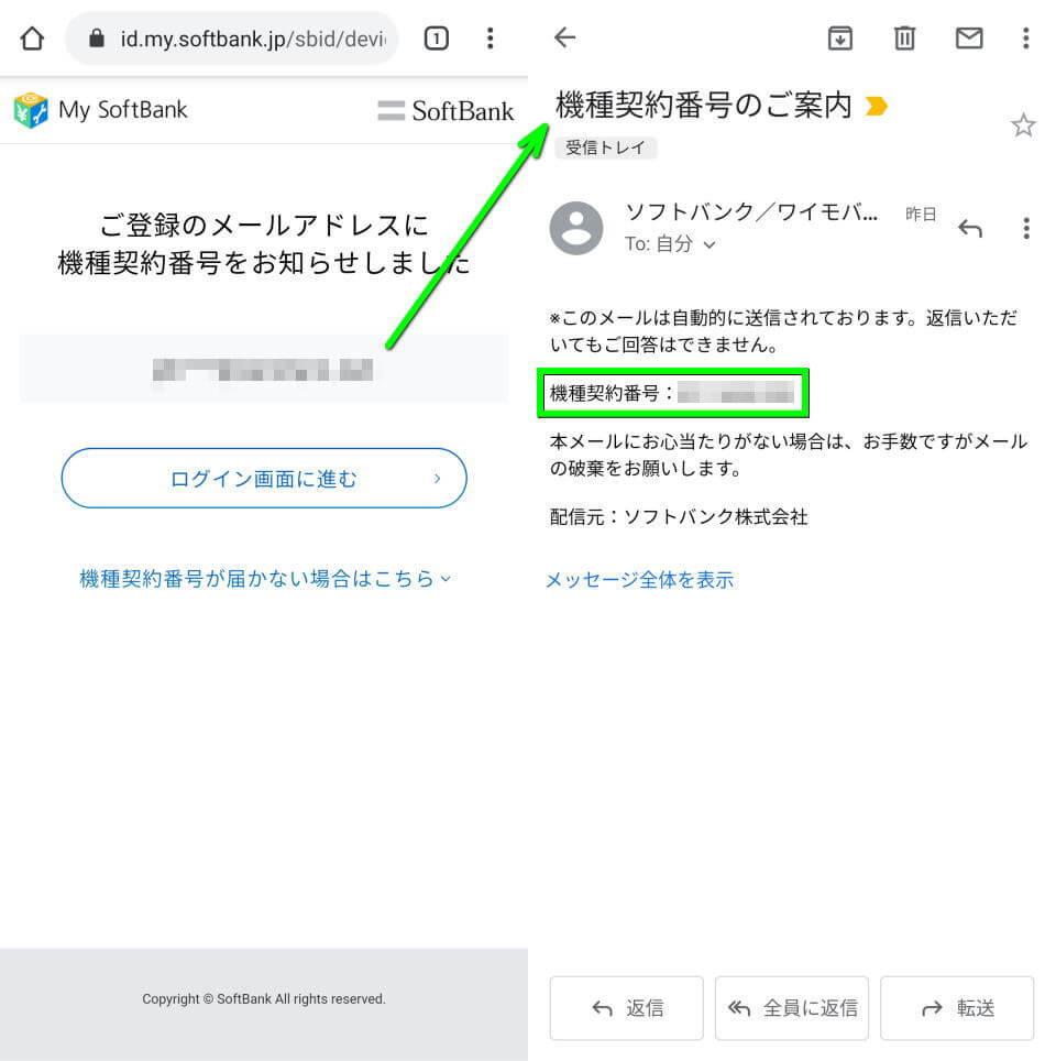 softbank-sim-unrock-keiyaku-bangou-2