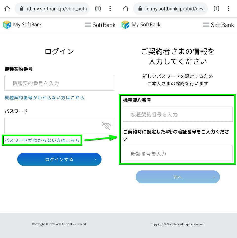 softbank-sim-unrock-password-1