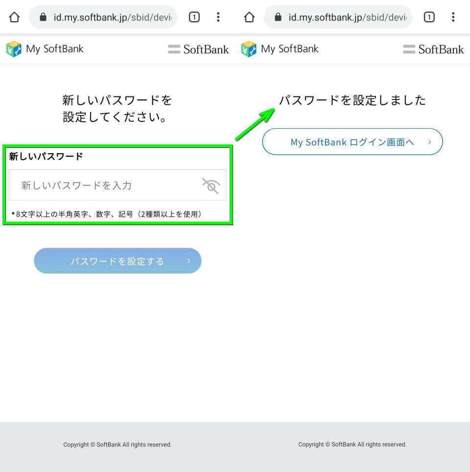 softbank-sim-unrock-password-3