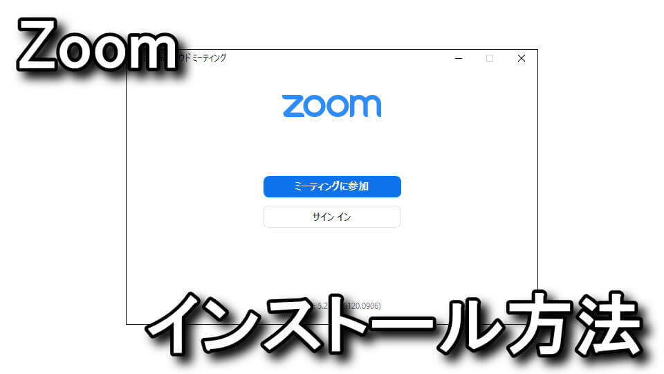 zoom-download-install