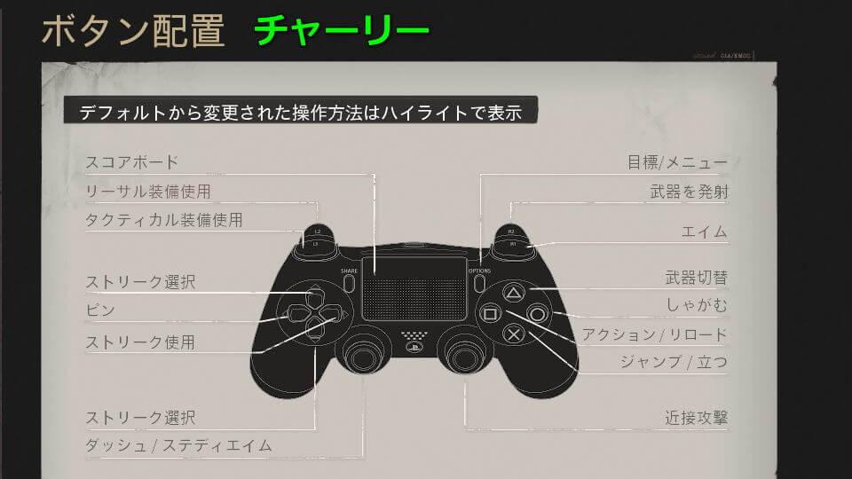 cod-bocw-controller-setting-4