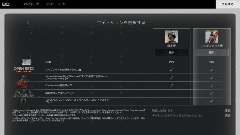cod-bocw-edition-hikaku-pc