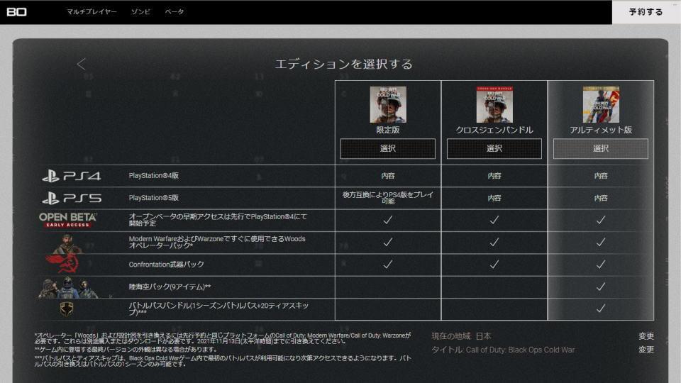 cod-bocw-edition-hikaku-playstation