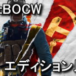 cod-bocw-edition-tigai-150x150