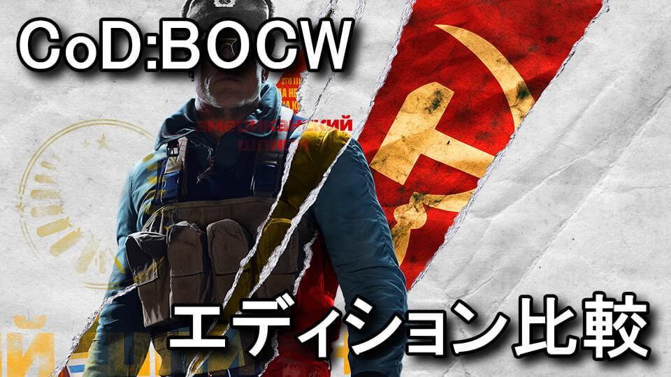 cod-bocw-edition-tigai