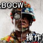 cod-bocw-key-config-150x150