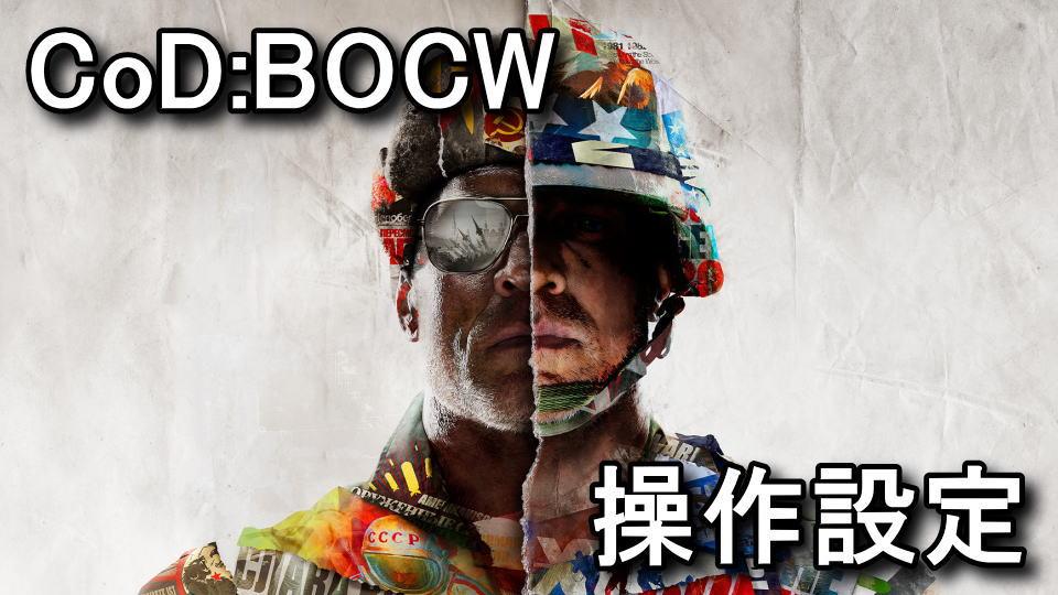 cod-bocw-key-config