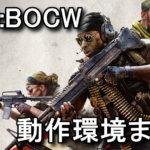 cod-bocw-spec-150x150