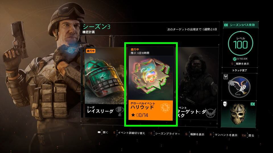 division-2-hollywood-enable-2