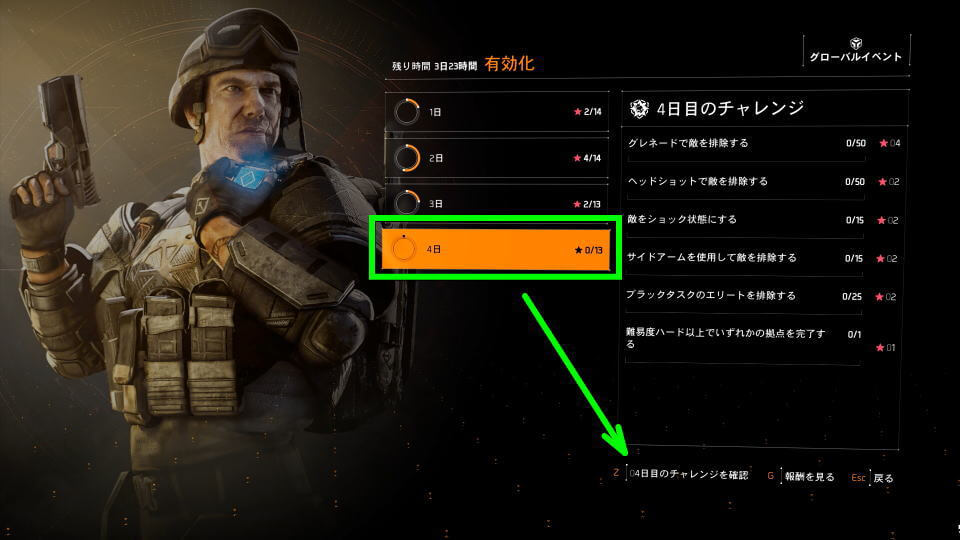 division-2-hollywood-event-tracking-2