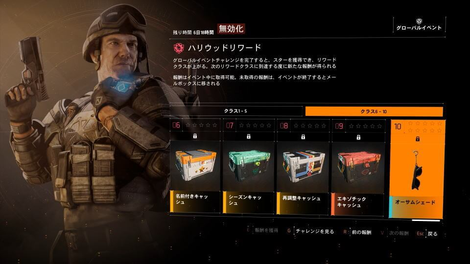 division-2-hollywood-rewards