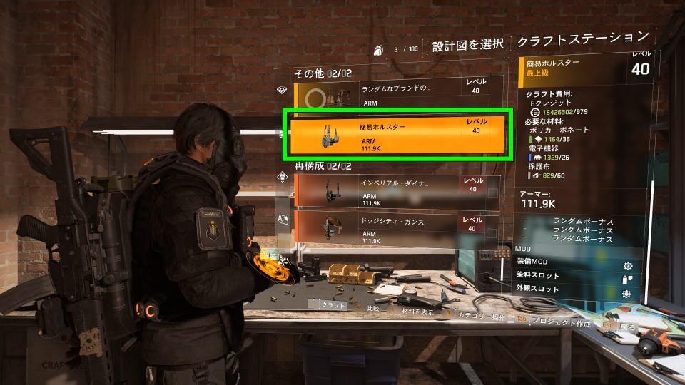 division-2-kani-knee-holster