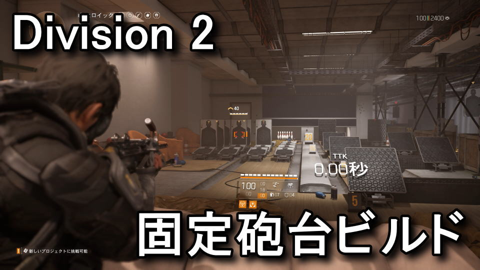 division-2-protection-from-elites-build
