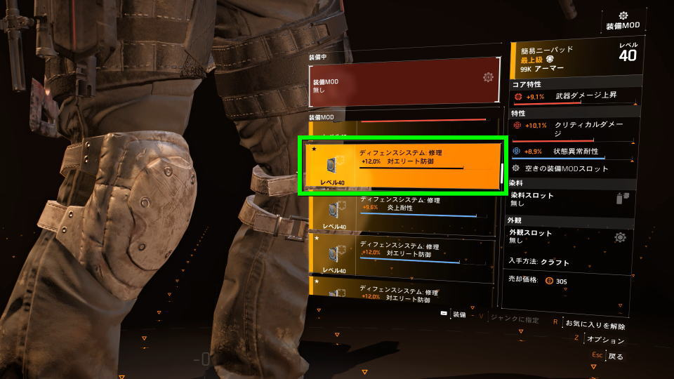 division-2-protection-from-elites-mod